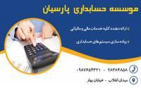 کارت ویزیت لایه باز موسسه حسابداری