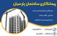 کارت ویزیت لایه باز پیمانکاری ساختمان