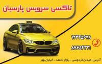 کارت ویزیت لایه باز تاکسی سرویس